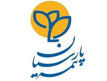 خسارت سرنشین بیمه پارسیان