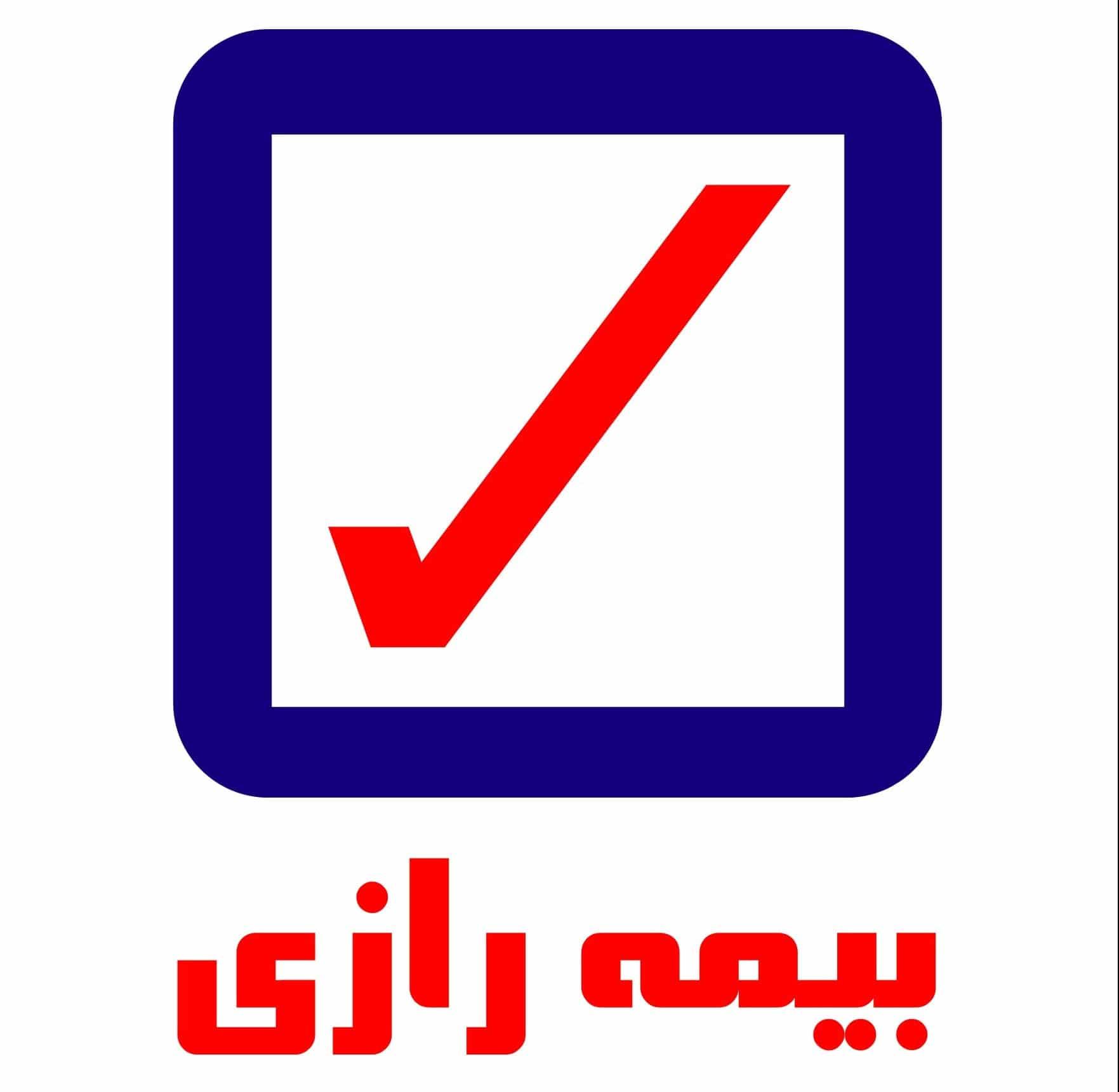 bimeh-razi_20110205_2091303498