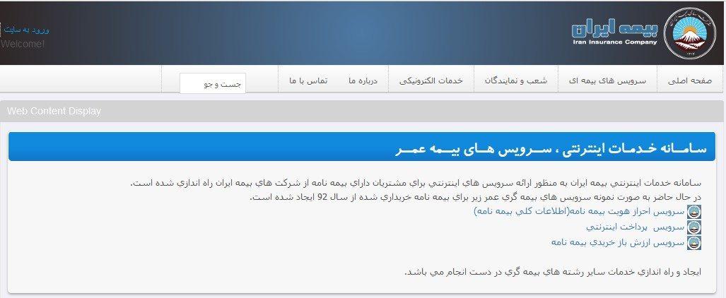 خدمات اینترنتی بیمه ایران