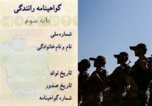 خدمت سربازی و گواهینامه