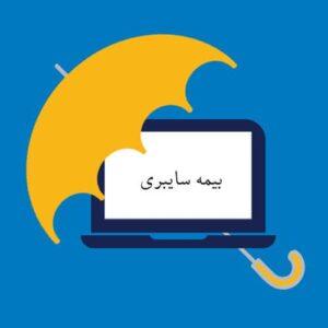 بیمه سایبری