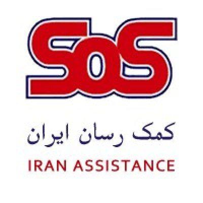 شرکت کمک رسان ایران