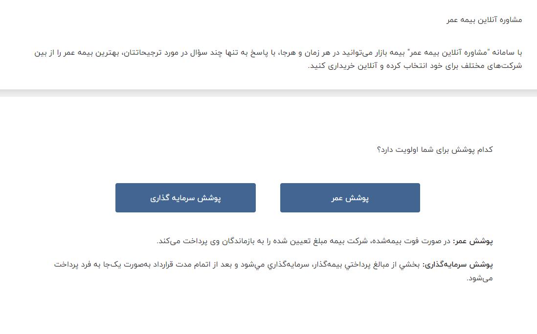 مشاوره آنلاین بیمه عمر