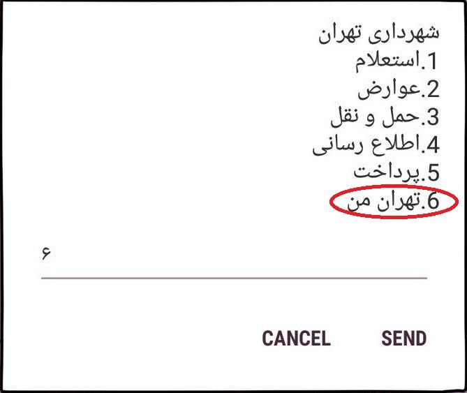 خرید طرح ترافیک از طریق اس ام اس